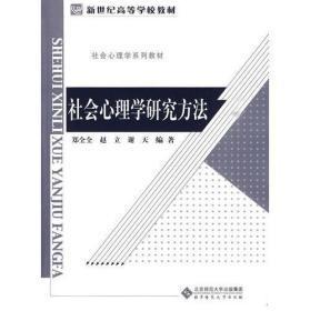 社会心理学研究方法