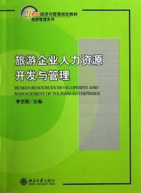 旅游企业人力资源开发与管理/21世纪经济与管理规划教材旅游管理系列