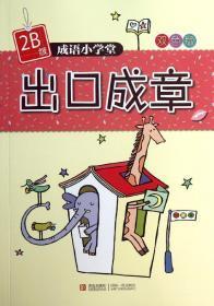成语小学堂·出口成章(2B级)