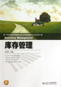 库存管理/21世纪全国高等院校采购与供应链管理专业系列教材