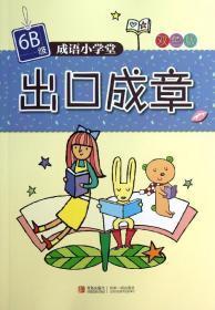 成语小学堂:出口成章(6B级双色版)