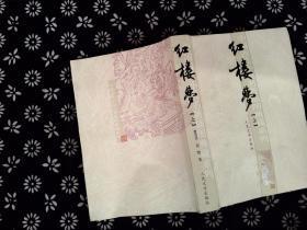 中国古代小说名著插图典藏系列 红楼梦 上