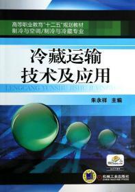 """冷藏运输技术及应用(高等职业教育""""十二五""""规划教材 制冷与空调、制冷与冷藏专业)"""