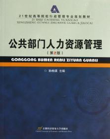 公共部门人力资源管理(第2版)/21世纪高等院校行政管理专业规划教材