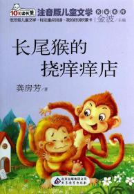 长尾猴的挠痒痒店  读书熊系列—注音版儿童文学名家名作