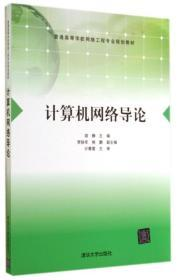 计算机网络导论(普通高等学校网络工程专业规划教材)
