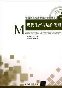现代生产与运作管理/普通高校经济管理类精品教材