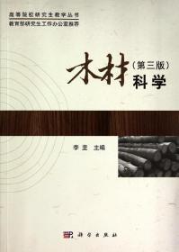 木材科学(第三版)/高等院校研究生教学丛书