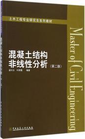 混凝土结构非线性分析(第二版)/土木工程专业研究生系列教材