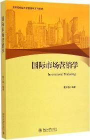 国际市场营销学/高等院校经济学管理学系列教材