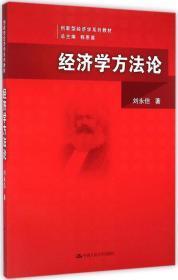 经济学方法论