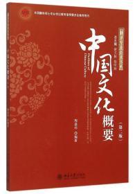 中国文化概要(第二版)