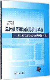 单片机原理与应用项目教程:基于STC15W4K32S4系列单片机