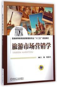 """旅游市场营销学(普通高等教育旅游管理类专业""""十二五""""规划教材)"""