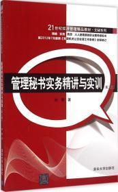 管理秘书实务精讲与实训 第二版  21世纪经济管理精品教材·文秘系列