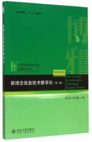 新理念信息技术教学论(第2版)