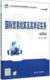 国际贸易结算及其单证实务(第2版)