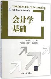 新坐标会计系列精品教材:会计学基础