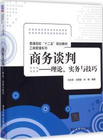 """商务谈判:理论、实务与技巧/普通高校""""十二五""""规划教材·工商管理系列"""
