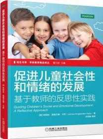 促进儿童社会性和情绪的发展:基于教师的反思性实践