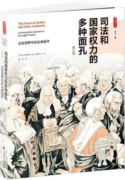 司法和国家权力的多种面孔