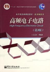"""高频电子电路(第3版)/""""十二五""""普通高等教育本科国家级规划教材"""