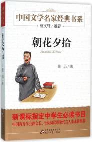 朝花夕拾/曹文轩推荐儿童文学经典书系