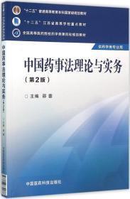 中国药事法理论与实务(第二版)