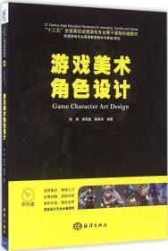 游戏美术角色设计