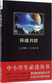 环绕月球/中小学生必读丛书-教育部推荐新课标同步课外阅读