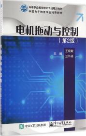 电机拖动与控制(第2版)
