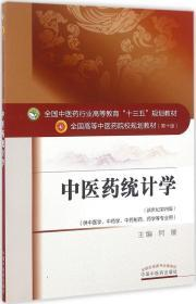 中医药统计学(新世纪第四版 供中医学、中药学、中药制药、药学等专业用)