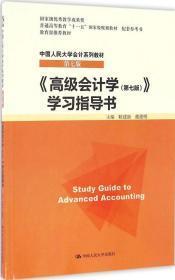 高级会计学(第七版) 学习指导书
