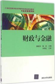 财政与金融/21世纪高等学校应用型特色精品规划教材·经济管理系列
