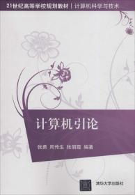 计算机引论 张勇 等 编著 著作 新华文轩网络书店 正版图书