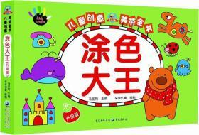 儿童创意美劳全书-涂色大王(升级版)