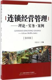 连锁经营管理 王吉方 主编 新华文轩网络书店 正版图书
