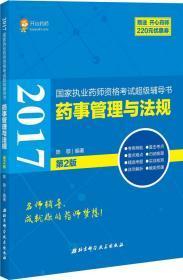 2017国家执业药师资格考试超级辅导书 药事管理与法规第2版
