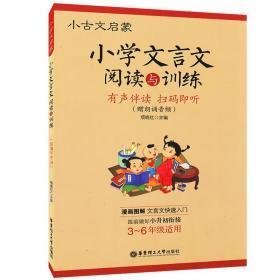 小古文启蒙:小学文言文阅读与训练(赠朗诵音频)