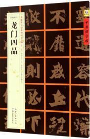 中国好字帖·书家案头必备碑帖100种:[北魏楷书]龙门四品