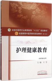 """护理健康教育/全国中医药行业高等教育""""十三五""""规划教材"""
