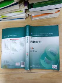 药物分析 第8版【书脊受损,内有笔?!?></a></p>                 <p class=