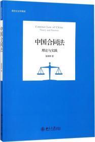 中国合同法 理论与实践