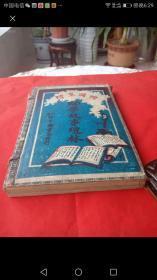 包邮 民国上海锦章书局石印《绘图重增幼学故事琼林》(卷首+卷1-卷4共5册全套)带原装函套