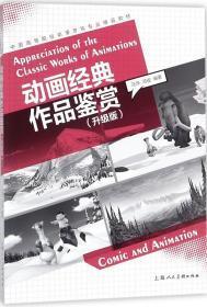 中国高等院校动漫游戏专业精品教材——动画经典作品鉴赏(升级版)