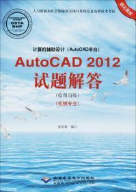 计算机辅助设计(AutoCAD平台)AutoCAD 2012试题解答(绘图员级)(机械专业)