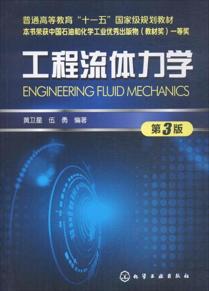 工程流体力学(第3版)(黄卫星)