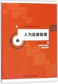 """人力资源管理(""""十三五""""普通高等教育应用型规划教材)"""