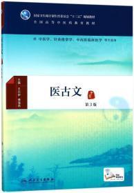 医古文(第3版/本科中医药类/配增值)