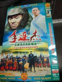 DVD 电影 李连杰古装功夫电影
